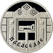 Belarus Rouble House Warming 2008 KM# 307 НАВАСЕЛЛЕ coin reverse