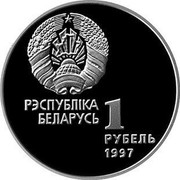 Belarus Rouble Ice Hockey 1997 Prooflike KM# 36 РЭСПУБЛІКА БЕЛАРУСЬ 1 РУБЕЛЬ 1997 coin obverse