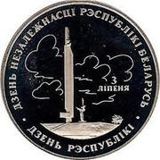 Belarus Rouble Independence 1997 Prooflike KM# 9 ДЗЕНЬ НЕЗАЛЕЖНАСЦІ РЭСПУБЛІКІ БЕЛАРУСЬ coin reverse