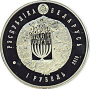Belarus Rouble Judaism Valozhyn Yeshiva 2010 Proof KM# 265 РЭСПУБЛІКА БЕЛАРУСЬ 1 РУБЕЛЬ 2010 coin obverse