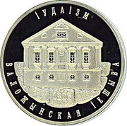 Belarus Rouble Judaism Valozhyn Yeshiva 2010 Proof KM# 265 ІУДАІЗМ ВАЛОЖЫНСКАЯ ІЕШЫВА coin reverse