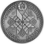 Belarus Rouble Kalyady 2004 KM# 76 РЭСПУБЛІКА БЕЛАРУСЬ АДЗІН РУБЕЛЬ 2004 coin obverse