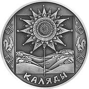 Belarus Rouble Kalyady 2004 KM# 76 КАЛЯДЫ coin reverse