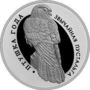 Belarus Rouble Kestrel 2010 Prooflike KM# 336 ПТУШКА ГОДА ЗВЫЧАЙНАЯ ПУСТАЛЬГА coin reverse