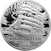 Belarus Rouble Krusenstern 2011 Prooflike KM# 341 КРУЗЕНШТЕРН coin reverse
