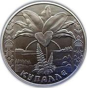 Belarus Rouble Kupalle 2004 KM# 75 КУПАЛЛЕ coin reverse