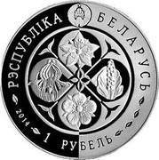 Belarus Rouble Least Moonwort 2014 KM# 478 РЭСПУБЛІКА БЕЛАРУСЬ 1 РУБЕЛЬ 2014 coin obverse