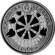 Belarus Rouble Legend of the Bullfinch 2014 KM# 477 РЭСПУБЛІКА БЕЛАРУСЬ 1 РУБЕЛЬ 2014 coin obverse