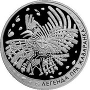 Belarus Rouble Legend of the Skylark 2009 Prooflike KM# 221 ЛЕГЕНДА ПРА ЖАВАРАНКА coin reverse