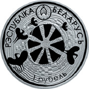 Belarus Rouble Legend of the Stork 2007 Prooflike KM# 303 РЭСПУБЛІКА БЕЛАРУСЬ 2007 1 РУБЕЛЬ coin obverse