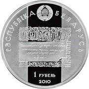 Belarus Rouble Leu Sapieha 2010 Prooflike KM# 338 РЭСПУБЛІКА БЕЛАРУСЬ 1 РУБЕЛЬ 2010 coin obverse
