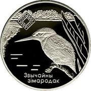 Belarus Rouble Lipichanskaya Pushcha Wildlife Reserve 2008 Prooflike KM# 313 ЗВЫЧАЙНЫ ЗІМАРОДАК coin reverse