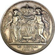 Russia Rouble (Marriage of Grand Duke Alexander Nikolaevich) АМ С.П.Б. Н. Г. 16 АПРѢЛЯ 1841 Г. coin reverse