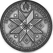 Belarus Rouble Maslenitsa 2007 Antique KM# 150 РЭСПУБЛИКА БЕЛАРУСЬ АДЗІН РУБЕЛЬ coin obverse