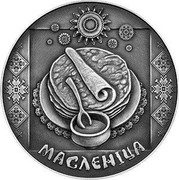 Belarus Rouble Maslenitsa 2007 Antique KM# 150 МАСЛЕНІЦА coin reverse