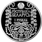 Belarus Rouble Maxim Bagdanovich 2011 Prooflike KM# 287 РЭСПУБЛІКА БЕЛАРУСЬ 1 РУБЕЛЬ 2011 coin obverse