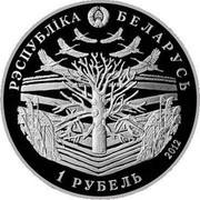 Belarus Rouble Maxim Tank 2012 Prooflike KM# 431 РЭСПУБЛІКА БЕЛАРУСЬ 2012 1 РУБЕЛЬ coin obverse