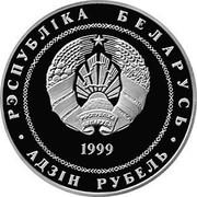 Belarus Rouble Minsk 1999 Prooflike KM# 22 РЭСПУБЛІКА БЕЛАРУСЬ 1999 АД3ІН РУБЕЛЬ coin obverse