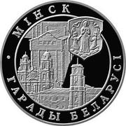 Belarus Rouble Minsk 1999 Prooflike KM# 22 МІНСК ГАРАДЫ БЕЛАРУСІ coin reverse