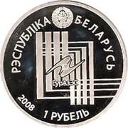 Belarus Rouble Minsk 2008 Prooflike KM# 310 ЕЎРАЗЭС РЭСПУБЛИКА БЕЛАРУСЬ 1 РУБЕЛЬ 2008 coin obverse