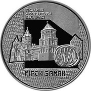 Belarus Rouble Mir Castle 1998 Proof KM# 18 ПОМНІКІ АРХІТЭКТУРЫ БЕЛАРУСІ МІРСКІ ЗАМАК XVI–XVIII coin reverse