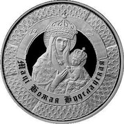 Belarus Rouble Miraculous Icon of the Virgin Mary in Budslau 2013 Proof KM# 438 МАЦІ БОЖАЯ БУДСЛАЎСКАЯ coin reverse