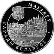 Belarus Rouble Mogilev 2004 Prooflike KM# 293 МАГІЛЁЎ ГАРАДЫ БЕЛАРУСІ coin reverse