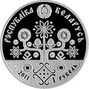 Belarus Rouble Motherhood 2011 Prooflike KM# 340 РЭСПУБЛІКА БЕЛАРУСЬ 2011 1 РУБЕЛЬ coin obverse