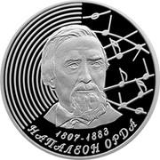 Belarus Rouble Napoleon Orda 2007 Prooflike KM# 300 1807 - 1883 НАПАЛЕОН ОРДА coin reverse