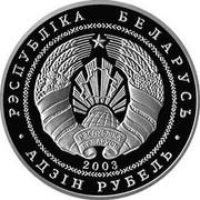Belarus Rouble Narochansky National Park - Mute Swan 2003 Proof KM# 54 РЭСПУБЛІКА БЕЛАРУСЬ 2003 АД3ІН РУБЕЛЬ coin obverse