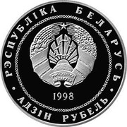 Belarus Rouble Polotsk 1998 Proof KM# 19 РЭСПУБЛІКА БЕЛАРУСЬ 1998 АД3ІН РУБЕЛЬ coin obverse