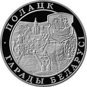Belarus Rouble Polotsk 1998 Proof KM# 19 ПОЛАЦК ГАРАДЫ БЕЛАРУСІ coin reverse