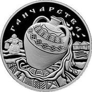 Belarus Rouble Pottery 2012 Prooflike KM# 432 ГАНЧАРСТВА coin reverse