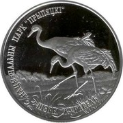 "Belarus Rouble Prypiatsky National Park - Common Crane 2004 Proof KM# 60 НАЦЫЯНАЛЬНЫ ПАРК ""ПРЫПЯЦКІ"" ШЭРЫ ЖУРАВЕЛ coin reverse"