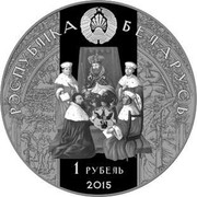 Belarus Rouble Radziwill The Black 2015 Proof KM# 486 РЭСПУБЛІКА БЕЛАРУСЬ 1 РУБЕЛЬ 2015 coin obverse