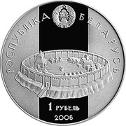 Belarus Rouble Rogvolod of Polotsk and Rogneda 2006 Prooflike KM# 274 РЭСПУБЛІКА БЕЛАРУСЬ 1 РУБЕЛЬ 2006 coin obverse