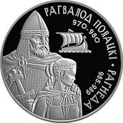 Belarus Rouble Rogvolod of Polotsk and Rogneda 2006 Prooflike KM# 274 РАГВАЛОД ПОЛАЦКІ 970-980 РАГНЕДА 985-989 coin reverse