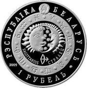 Belarus Rouble Sagittarius 2009 Prooflike KM# 329 РЭСПУБЛІКА БЕЛАРУСЬ SAGITTARIUS СТРАЛЕЦ 1 РУБЕЛЬ coin obverse