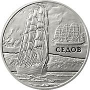Belarus Rouble Sedov 2008 Proof KM# 215 СЕДОВ coin reverse