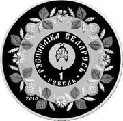 Belarus Rouble Smith Craft 2010 Proof KM# 264 РЭСПУБЛІКА БЕЛАРУСЬ 1 РУБЕЛЬ 2010 coin obverse