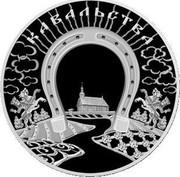 Belarus Rouble Smith Craft 2010 Proof KM# 264 КАВАЛЬСТВА coin reverse