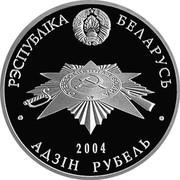 Belarus Rouble Soviet warriors-liberators 2004 Prooflike KM# 294 РЭСПУБЛІКА БЕЛАРУСЬ АД3ІН РУБЕЛЬ 2004 coin obverse