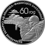 Belarus Rouble Soviet warriors-liberators 2004 Prooflike KM# 294 60 ГОД ВЫЗВАЛЕННЕ БЕЛАРУСІ АД НЯМЕЦКА–ФАШЫСЦКІХ ЗАХОПНІКАЎ coin reverse
