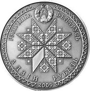 Belarus Rouble Spasy 2009 Antique patina KM# 325 РЭСПУБЛИКА БЕЛАРУСЬ АДЗІН РУБЕЛЬ 2009 coin obverse