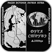 Belarus Rouble Struve Geodetic arc 2006 Prooflike KM# 298 ДУГА СТРУВЭ 2880 КМ НАРВЕГІЯ ШВЕЦЫЯ ФІНЛЯНДЫЯ РАСІЯ ЭСТОНІЯ ЛАТВІЯ ЛІТВА БЕЛАРУСЬ УКРАІНА МАЛДОВА coin reverse