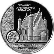 Belarus Rouble Synkovichy Fortress-Church 2000 Prooflike KM# 48 ПОМНІКІ АРХІТЭКТУРЫ БЕЛАРУСІ XV-XVI ЦАРКВА-КРЭПАСЦЬ СЫНКОВІЧЫ coin reverse