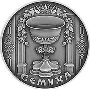 Belarus Rouble Syomukha 2006 KM# 140 СЁМУХА coin reverse