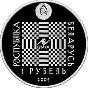 Belarus Rouble Tale of Pokatigoroshek 2009 Proof KM# 220 РЭСПУБЛІКА БЕЛАРУСЬ ЕЎРАЗЭС 1 РУБЕЛЬ 2009 coin obverse
