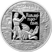 Belarus Rouble Tale of Pokatigoroshek 2009 Proof KM# 220 ПАКАЦІГАРОШАК coin reverse