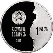 Belarus Rouble The First World War 2014 KM# 475 РЭСПУБЛІКА БЕЛАРУСЬ 2014 1 РУБЕЛЬ coin obverse